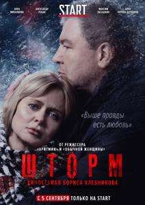 Секси Светлана Костюкова В Белье – Бесстыдники (Россия) (2020)