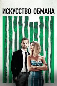 Красотка Анастасия Панина Встает С Кровати – Обман (2020) (2020)
