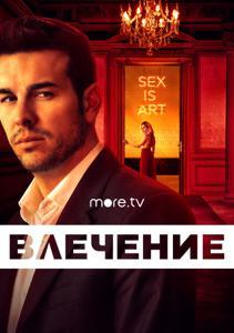 Прерванный Секс С Лесли Манн – Герой – Одиночка (1996)