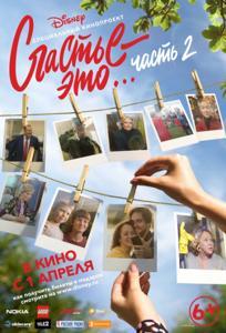 Неудачная Попытка Завладеть Шарлоттой Генсбур – Нимфоманка: Часть 2 (2013)